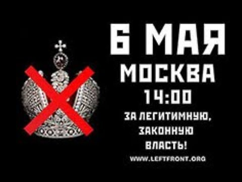Разговор по сути: 6 мая надо поздравить Путина!