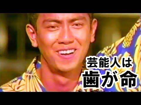 【なつかCM】サンギ アパガード(東幹久 高岡早紀)芸能人は歯が命⑥1996