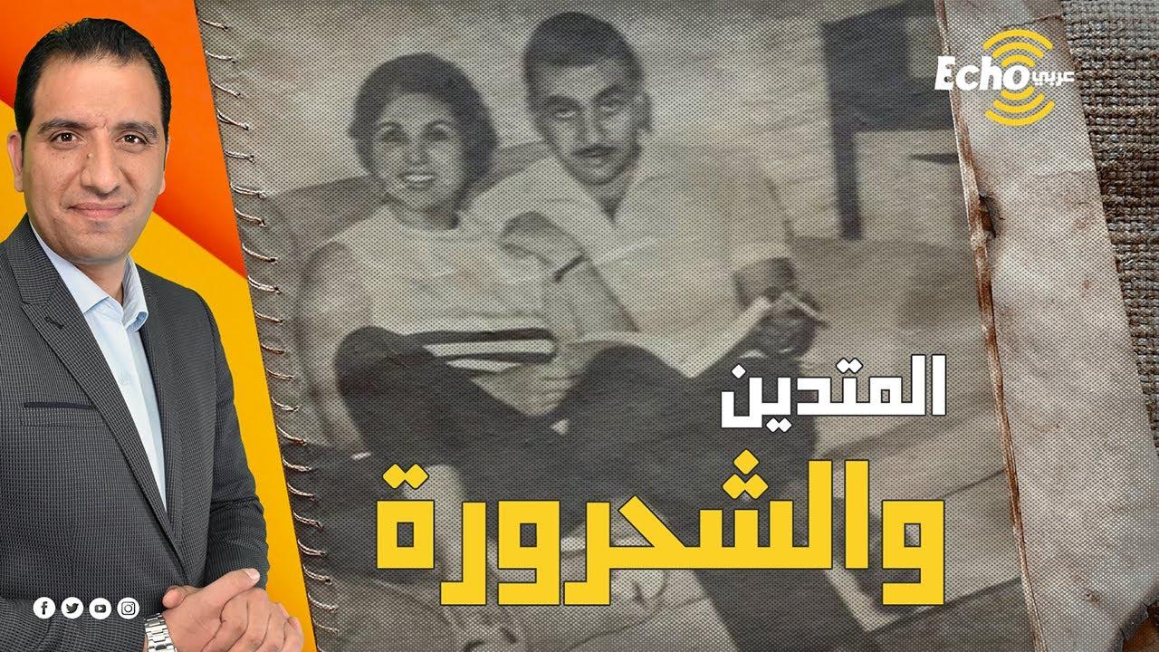 أحمد فراج.. مذيع متديّن كان سببا في شهرة الشعراوي وتزوج من الشحرورة وشاركها أحد أفلامها