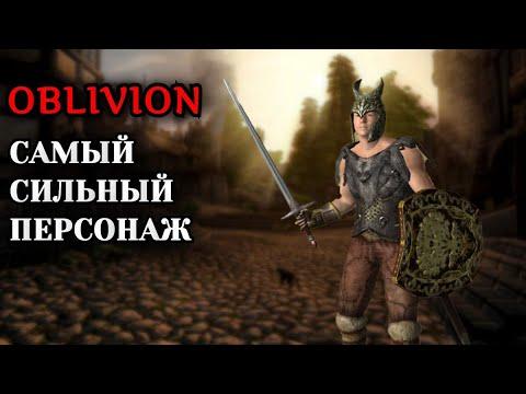 The Elder Scrolls IV: Oblivion - САМЫЙ СИЛЬНЫЙ ПЕРСОНАЖ И ПОЛНАЯ НЕУЯЗВИМОСТЬ