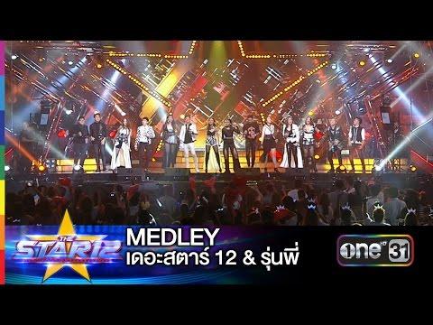 Medley เดอะสตาร์ 12 & รุ่นพี่ | THE STAR 12 ประกาศผลรอบชิงชนะเลิศ | ช่อง one 31