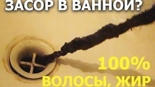 Засор в ванной, волосы, жир, прочистка канализации нетзасоров.рф blackkit.ru(, 2016-03-25T08:05:36.000Z)
