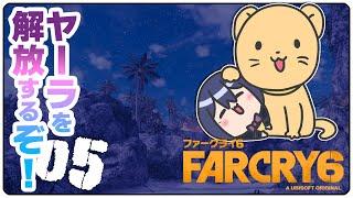 🔴05: ヤーラを解放するぞキャンペーン 【 FarCry6 静凛/にじさんじ】