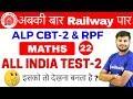11:00 AM - RRB ALP CBT-2/RPF 2018   Maths by Sahil Sir   All India Test-2