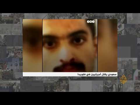 ???? ???? بعد إطلاق النار في قاعدة بينساكولا العسكرية، سعوديون يغردون: #مجرم_فلوريدا_لايمثلنا  - نشر قبل 7 ساعة