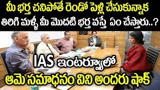 IAS        IAS Lady Shocking Answers In Interview