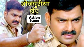 Pawan Singh भोजपुरिया शेर का धमाकेदार मारधाड़ Lootere Bhojpuri Movie Action Scene 2018