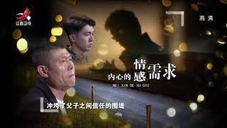 《金牌调解》父亲婚恋被干涉 儿子变身棒打鸳鸯的长辈20180424[720P版]
