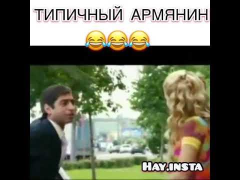 Типичный армянин