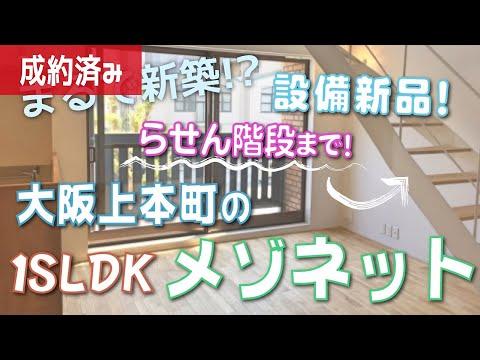 【リノベーション】まるで新築!上本町のおしゃれな充実メゾネット!【1SLDKメゾネット】