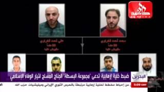 الخلية الأرهابية التي ظبطتها البحرين المدعومة من ايران وحزب الله
