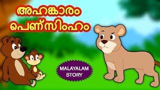 Malayalam Story for Children - അഹങ്കാരം പെണ്സിംഹം | Fairy Tales | Moral Stories | Koo Koo TV
