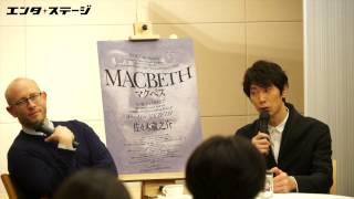 「エンタステージ」http://enterstage.jp/ シェイクスピアの4大悲劇の一...