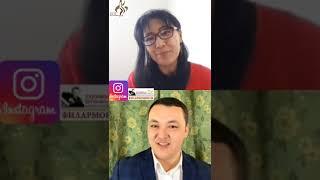 БАЙЛАНЫСТА ФИЛАРМОНИЯ /АЗИЗА ИЗДИКУЛОВА ҚЫЗЫЛОРДА ОБЛЫСТЫҚ ФИЛАРМОНИЯСЫ