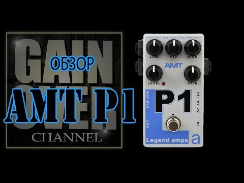 AMT P1 - (GAIN OVER Channel Review)
