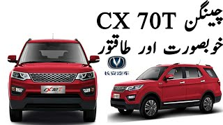 Changan CX70T SUV its beauty.