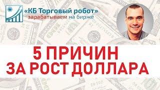 Смотреть видео 5 причин почему курс доллара начнет расти. Укрепление курса рубля скоро кончится. онлайн