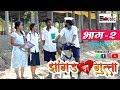 Jhangad Gutta   Part  2  shivraj music marathi HD