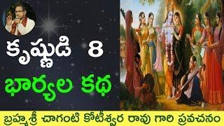 కృష్ణుడు 8 భార్యలు కథలు Krishna 8 Wives By Sri Chaganti Koteswara Rao Garu