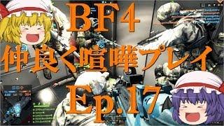 【BF4】Ep.17-仲良く喧嘩プレイ【ゆっくり実況】