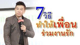 """7 วิธีทำให้ """"เพื่อนร่วมงานรัก"""" I จตุพล ชมภูนิช I Supershane Thailand"""