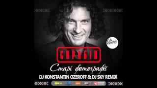 Кузьма Скрябін - Старі Фотографії (Dj Konstantin Ozeroff & Dj Sky Remix)