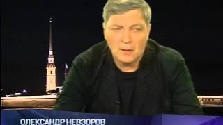Невзоров о Пусси Райот: телемост из Петербурга(31 августа с помощью телемоста из Петербурга в