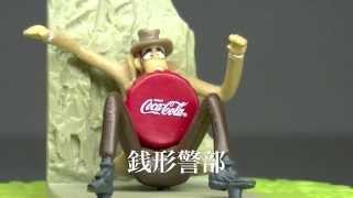 銭形警部 2(銭形幸一 Koichi Zenigata Figure) コカコーラ (ルパン三...