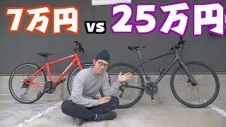 「7万円のクロスバイク」と「25万円のクロスバイク」を比較してみた!