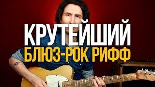Как играть крутейший блюз-роковый рифф на гитаре