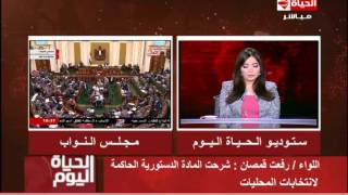شاهد.. رفعت قمصان يبرز مميزات مقترح حزب الوفد حول انتخابات المحليات