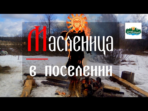 """Масленица в Поселении родовых поместий """"Стрелёнки"""" #Масленица"""