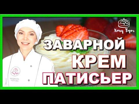 ► Кондитерский крем Patisserie (Патисьер). Классический рецепт заварного крема для тортов и пирожных