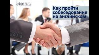 Деловой английский: собеседование в иностранной компании | РУНО