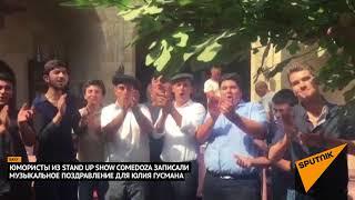 Смотреть Азербайджанские юмористы из Stand Up Show Comedoza своеобразно поздравили Юлия Гуcмана онлайн