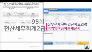 한국세무사회 제95회 전산세무회계2급 실무문제4-5번