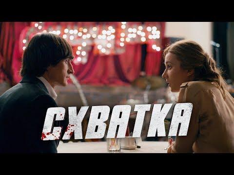 СХВАТКА - Детектив / Все серии подряд