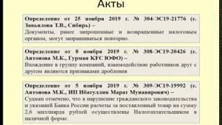 Практика Верховного Суда РФ по налоговым спорам за 4 квартал 2019 / tax dispute