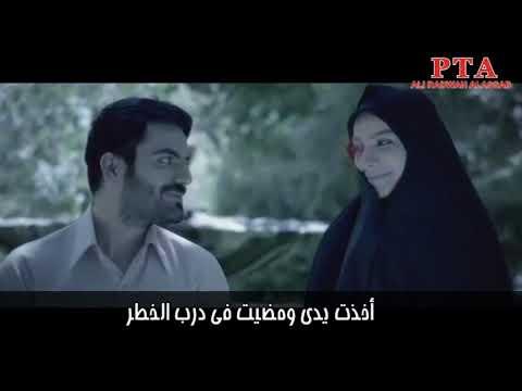نماهنگ بانوی بارانی، علی لهراسبی، الشهيدة طيبة واعظي مترجم فارسي عربي