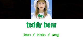[浜崎あゆみ] Ayumi Hamasaki - teddy bear [Color Coded Lyrics/Kan/Rom/Eng]