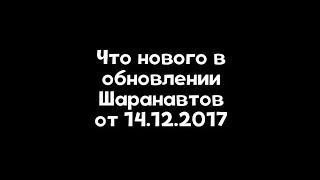 Шаранавты. Арена. Обзор обновления v.1.0.10913 (14.12.2017)