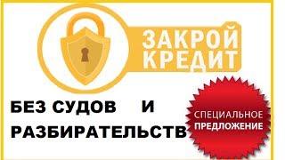 Как Закрыть Кредит?(, 2017-06-09T05:22:08.000Z)