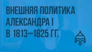 Внешняя политика Александра I в 1813 - 1825 гг. Видеоурок по истории России 8 класс
