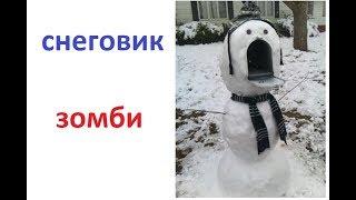 #Лютыеприколы Лютые приколы. Снеговик зомби. Чёткие мемы