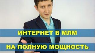 Как использовать Интернет в МЛМ(Ссылка на скайп консультацию: http://bit.ly/networkcoach Мой блог: http://alexeylomtev.com/ Я ВКонтакте: http://vk.com/lomtevalexey Я в Facebook:..., 2016-01-12T06:05:17.000Z)