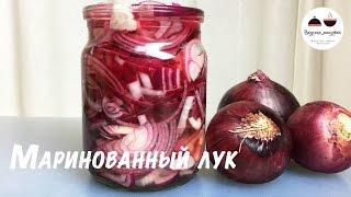 Как замариновать лук  Маринованный лук к шашлыку и к любому салату  Быстрый рецепт  Pickled onion