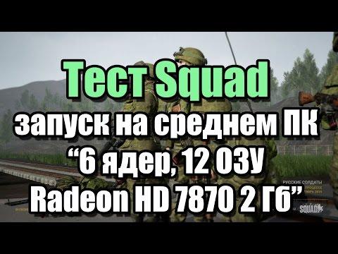 Тест Squad запуск