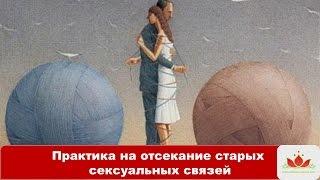Женская практика: Отсекание старых сексуальных связей. Маргарита Мураховская