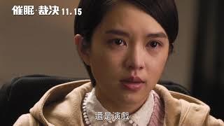 【催眠.裁決】幕後花絮:催眠篇 11.15大開眼界