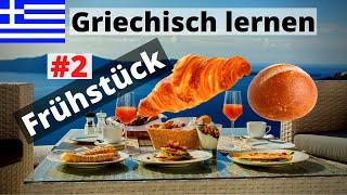 Griechisch Lernen Für Anfänger Lektion Frühstück 2 Deutsch Griechisch Vokabeln
